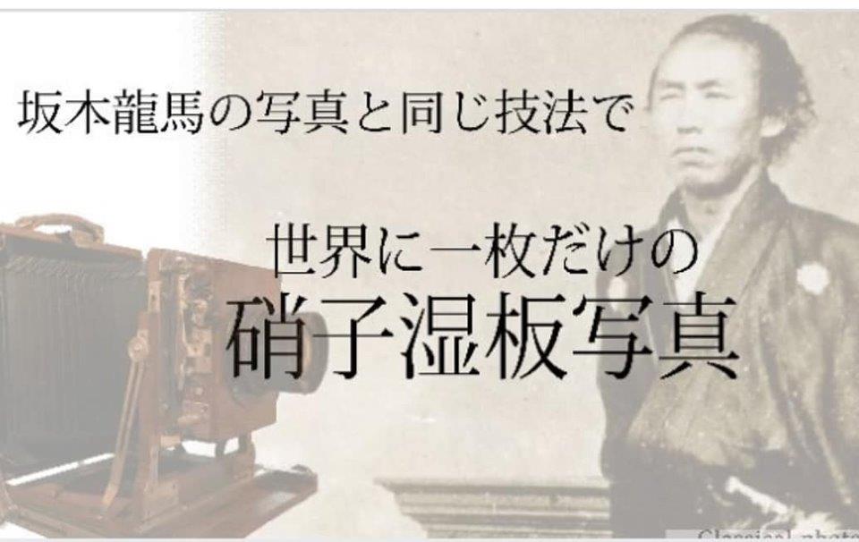 坂本龍馬の写真と同じ技法で、世界に一枚だけの硝子湿版写真
