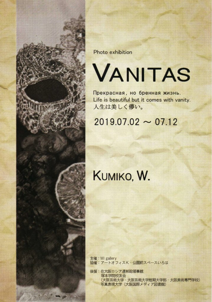 Vanitas solo exhibition from July 2 to 12, Kumiko Wkabayashi, wet collodion