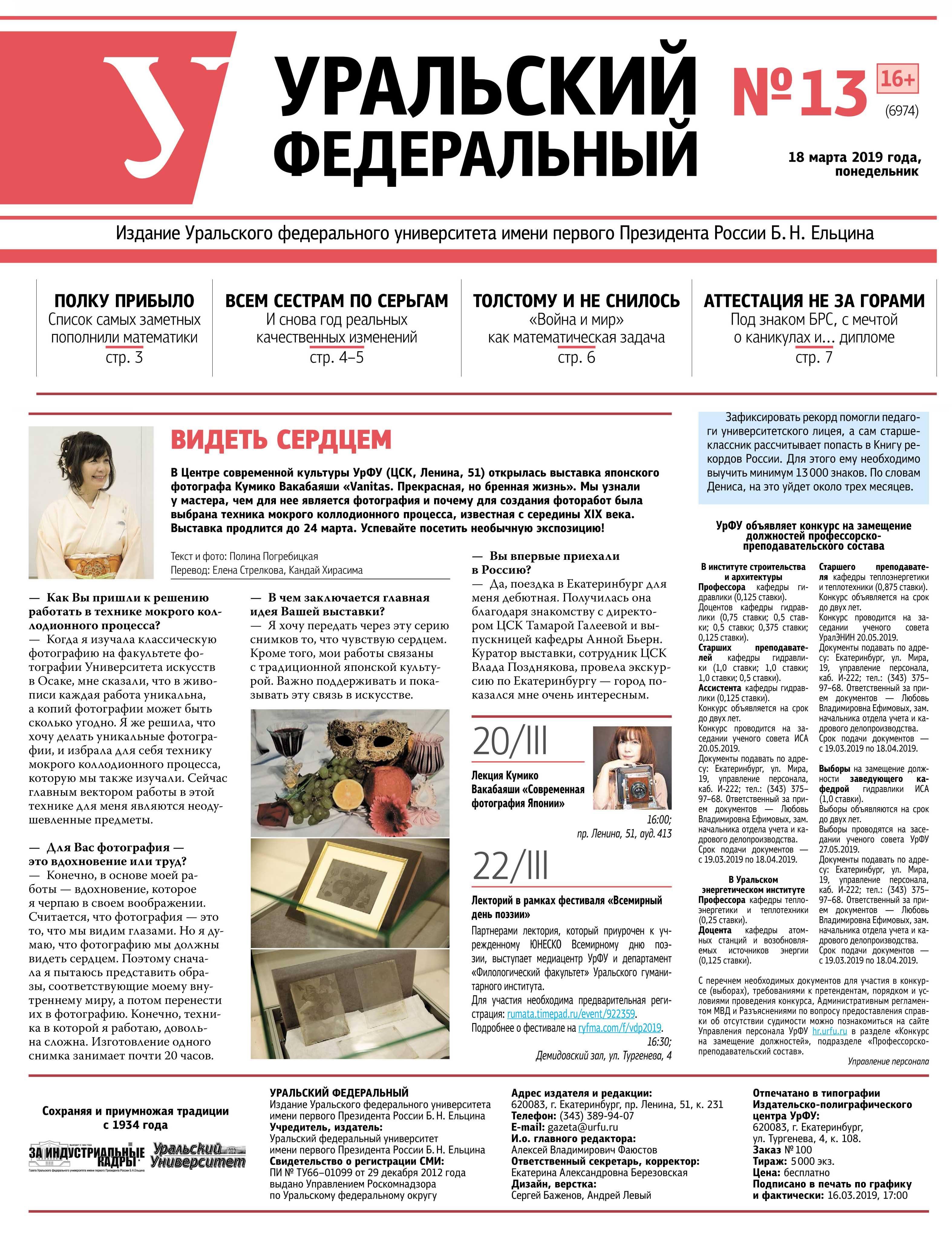 ロシアの新聞